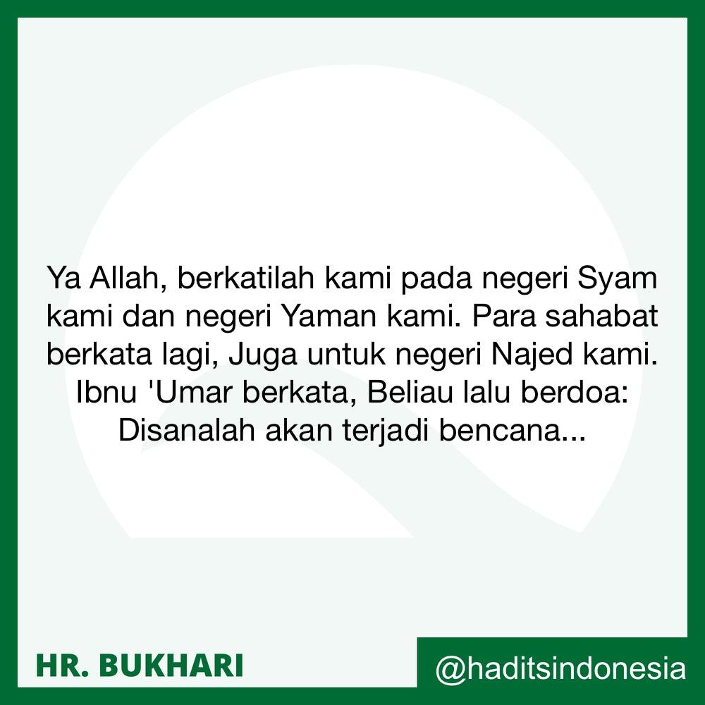 Do'a Yang Dibaca Ketika Terjadi Gempa Bumi dan atau Terjadinya Tanda-Tanda Kekuasaan Allah Ta'ala .